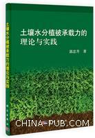 土壤水分植被承载力的理论与实践