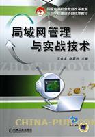 局域网管理与实战技术