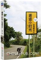 邂逅小时光-台湾骑游记