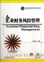 企业财务风险管理