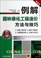 例解园林绿化工程造价方法与技巧(新规范)
