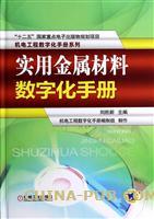 实用金融材料数字化手册(精装)