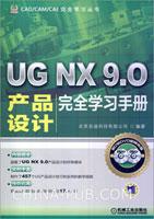 UG NX 9.0产品设计完全学习手册