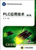 PLC应用技术(第2版)