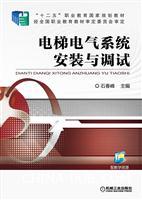 电梯电气系统安装与调试(含教材、工作页)