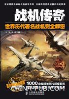 战机传奇――世界历代著名战机完全解密