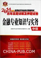 2014年度全国经济专业技术资格考试历年真题详解及押题试卷――金融专业知识与实务(中级)