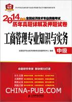 2014年度全国经济专业技术资格考试历年真题详解及押题试卷――工商管理专业知识与实务(中级)