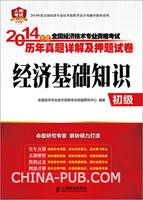 2014年度全国经济专业技术资格考试历年真题详解及押题试卷――经济基础知识(初级)