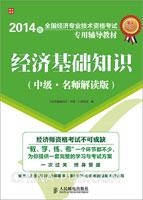 2014年全国经济专业技术资格考试专用辅导教材――经济基础知识(中级・名师解读版)