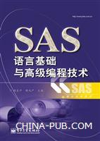 SAS语言基础与高级编程技术