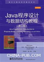 Java程序设计与数据结构教程(第二版)