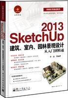 SketchUp 2013建筑、室内、园林景观设计从入门到精通
