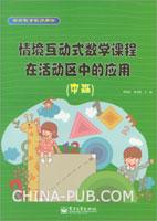情境互动式数学课程在活动区中的应用(中班)(全彩)