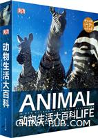 DK动物生活大百科(精装版)(全彩)