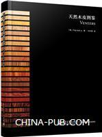 天然木皮图鉴