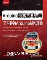 Arduino晋级应用指南:了不起的Arduino制作项目