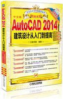 中文版AutoCAD 2014建筑设计从入门到提高
