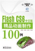Flash CS 6中文版精品动画制作100例