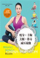 (特价书)瘦身・丰胸・美腿・排毒・减压瑜伽