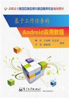 基于工作任务的Android应用教程
