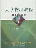 大学物理教程学习指导书