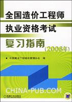 (2006年)全国造价工程师执业资格考试复习指南