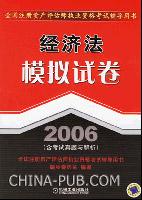 2006经济法模拟试卷(含考试真题与解析)