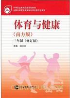 体育与健康(南方版)(三年制)(修订版)