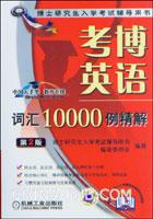 考博英语词汇10000例精解(第2版)