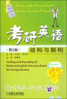 考研英语结构与解构(第2版)