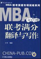 MBA联考满分翻译与写作(2007版)