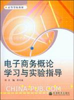 电子商务概论学习与实验指导
