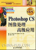 Photoshop CS图像处理高级应用