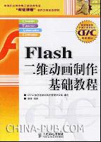 Flash二维动画制作基础教程