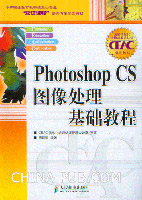 Photoshop CS图像处理基础教程[按需印刷]