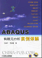 ABAQUS有限元分析实例详解