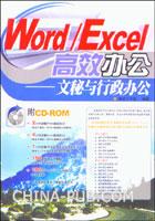 Word/Excel高效办公--文秘与行政办公[按需印刷]
