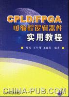 CPLD/FPGA可编程逻辑器件实用教程