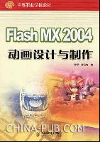 Flash MX 2004动画设计与制作