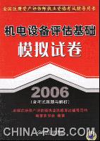 2006-机电设备评估基础模拟试卷-(含考试真题与解析)