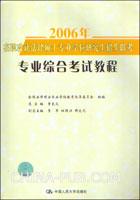 [特价书]2006年在职攻读法律硕士专业学位研究生招生联考专业综合考试教程