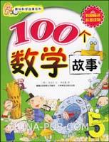 100个数学故事
