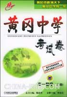 高一数学 (上册)-黄冈中学考试卷-(第2版)