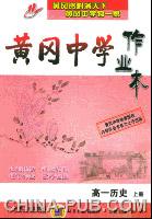 高一历史(上册)-黄冈中学作业本-(第2版)