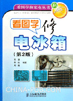 看图学修电冰箱-(新)(第2版)