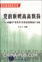 党的旗帜高高飘扬:中国共产党清华大学基层组织的奋斗历程