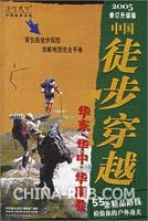 中国徒步圣经.东北.华北卷(2005修订升级版)