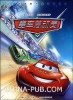 赛车总动员-迪士尼最新电脑动画巨片