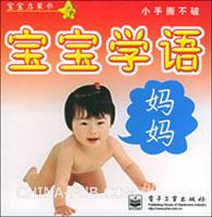 宝宝启蒙书:宝宝学语